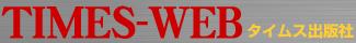 TIMES-WEB タイムス出版社